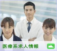 医療系求人情報